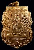 เหรียญที่ระลึกในการปฎิบัติธรรม ปี24 หลวงปู่ดู่ วัดสะแก