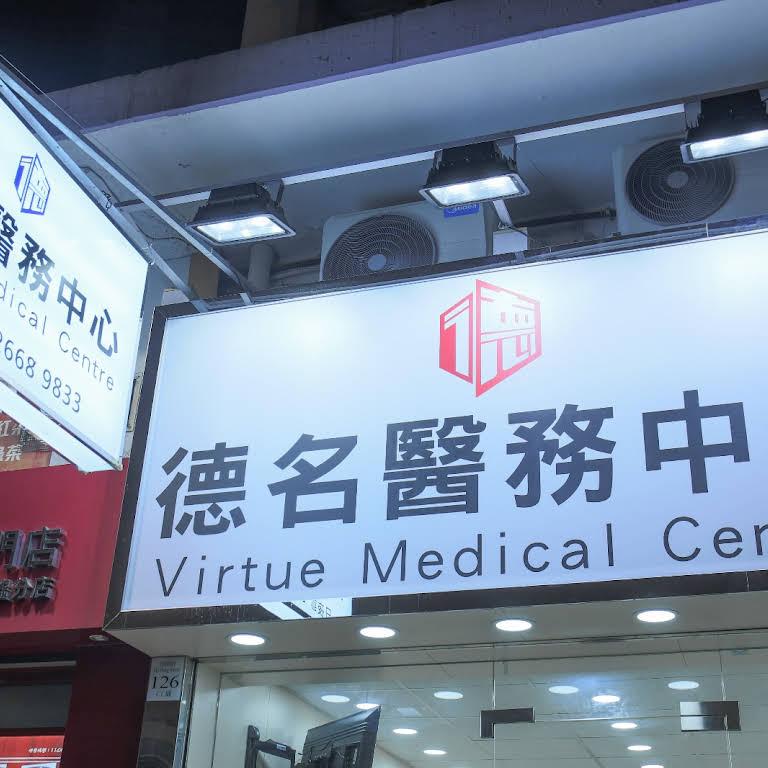 德名醫務中心 Virtue Medical Centre (屯門)(通宵夜診)(24小時診所) - 醫療診所