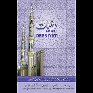 Deeniyat Women 2nd Year U - E 1.0