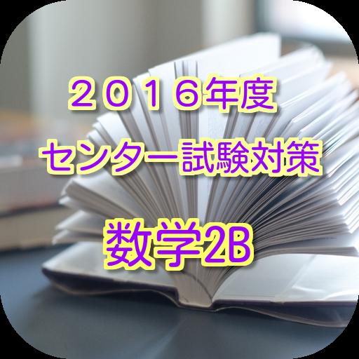 2016年度センター試験対策 読むだけで点数UP 数学2B 教育 App LOGO-APP試玩