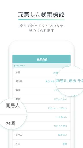 Pairs-婚活・恋活・出会い探しマッチングアプリ-登録無料 screenshot 3