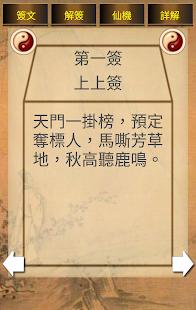 諸葛神算 - náhled