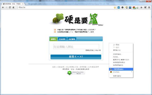 4fun.tw URL Shortener
