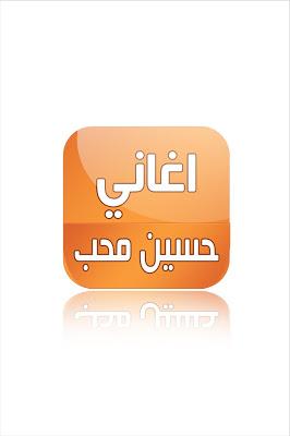 اغاني حسين محب 2016 - screenshot