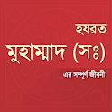 হযরত মুহাম্মাদ (সঃ) এর জীবনী icon