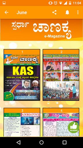 Spardha Chanakya e-Magazine App  screenshots 3