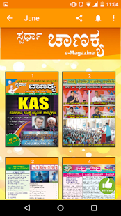 Spardha Chanakya e-Magazine App- screenshot thumbnail
