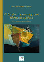Photo: Ο Διευθυντής στο σημερινό Ελληνικό Σχολείο, Μάλαμα Σιδηροπούλου, Εκδόσεις Σαΐτα, Ιανουάριος 2015, ISBN: 978-618-5147-15-0, Κατεβάστε το δωρεάν από τη διεύθυνση: www.saitapublications.gr/2015/01/ebook.136.html