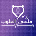ملتقى القلوب تطبيق زواج و تعارف مع دردشة و صور icon