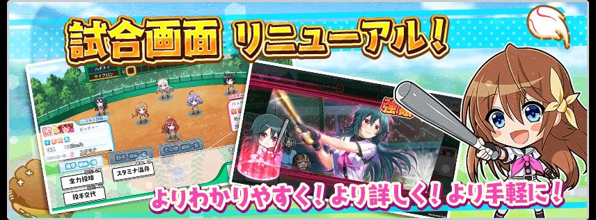 試合画面リニューアル!