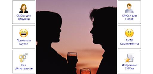 нелепые знакомства и любовь