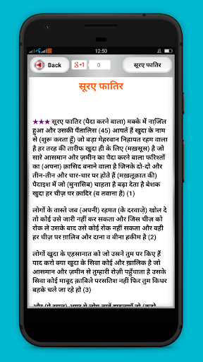 Hindi Quran Translations पवित्र कुरान हिंदी अनुवाद screenshot 13