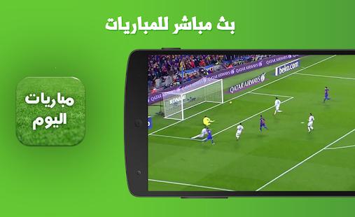 مباريات اليوم- صورة مصغَّرة للقطة شاشة