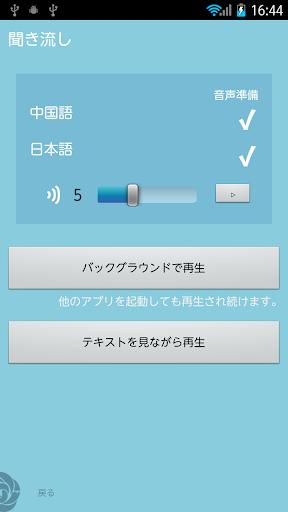 u97f3u58f0deu4e2du56fdu8a9e 3.0 Windows u7528 4