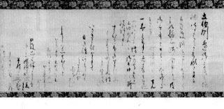 冷泉為相書状、十月六日付 重要美術品 一幅