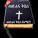 Amharic Bible - የአማርኛ መጽሐፍ ቅዱስ icon