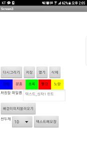 멀티메모장(황윤재) - náhled