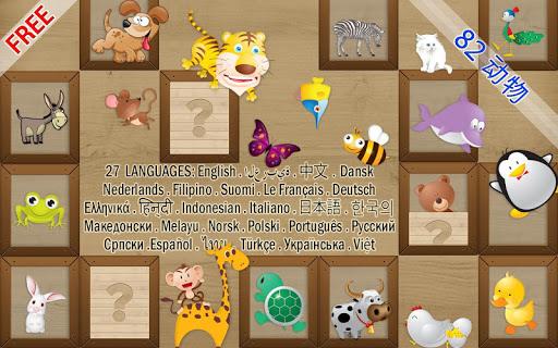 为孩子们的记忆游戏 - 动物