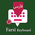 Farsi English Keyboard 2018 : Infra apps icon