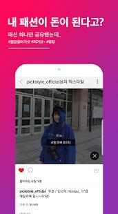 픽스타일(PickStyle) - 패션, 스타일, 데일리룩, 커뮤니티 - náhled