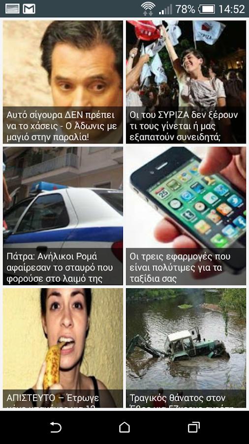 Ειδήσεις - στιγμιότυπο οθόνης