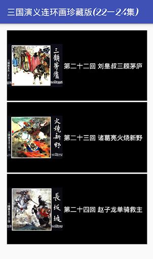 三国演义连环画珍藏版 22-24集
