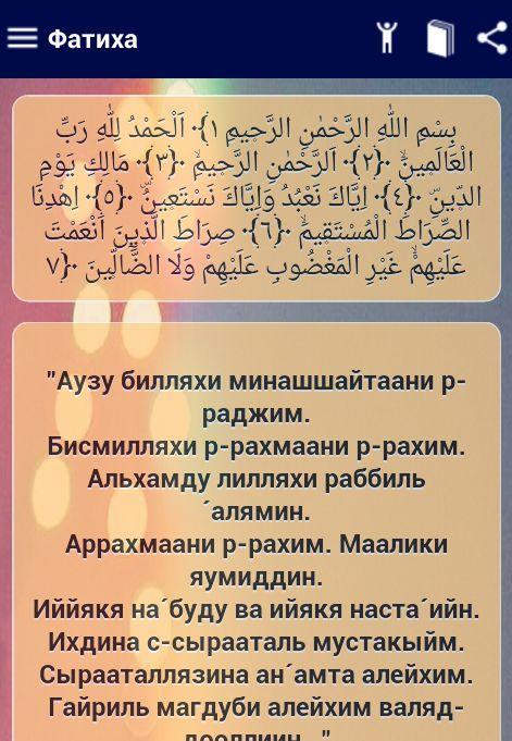 молитвы корана