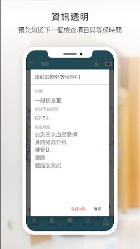 智慧健診 screenshot 5