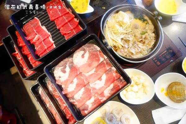 澄花日式壽喜燒(光明店) 學生族的最愛!229吃到飽~超平價。