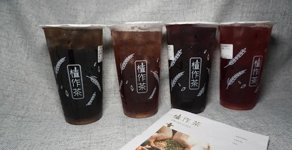 植作茶 高雄前鎮店