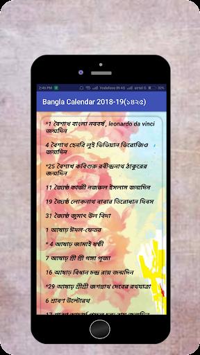 Bangla Calendar 2018-19(u09e7u09eau09e8u09eb) 2.5 screenshots 4