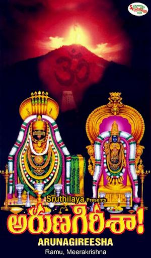 Arunagireesha