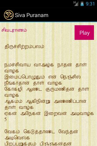 Sivapuranam lyrics in tamil pdf books freedomlucid.