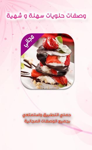 وصفات حلويات سهلة وشهية