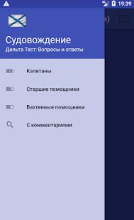 Дельта Тест - Судоводитель - náhled