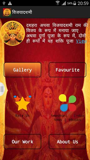 Vijayadashmi Dussehra Wishes