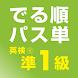 でる順パス単 英検® 準1級 【旺文社】