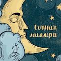 Сонник Миллера толкование снов icon