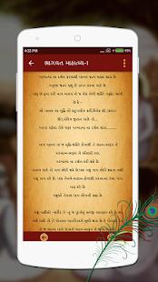 Shrimad Bhagavad gujarati - náhled