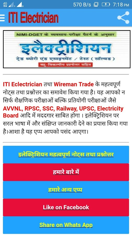 tracpinsskyb blog archive iti electrician books in bengali