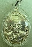เหรียญแสนรวยเจริญไพศาล เนื้อเงิน หมายเลข ๓ สวยแชมป์ 1 ใน 99 เหรียญ