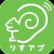 学研『りすアプ』 - 参考書・問題集のCD音声がスマホで聞けるリスニングアプリ - Androidアプリ