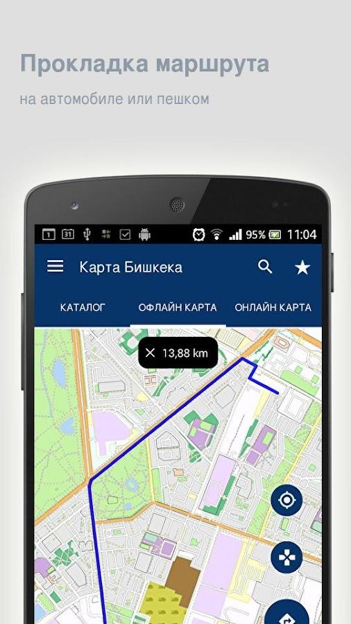 Как яндекс карту для android 3 офлайн