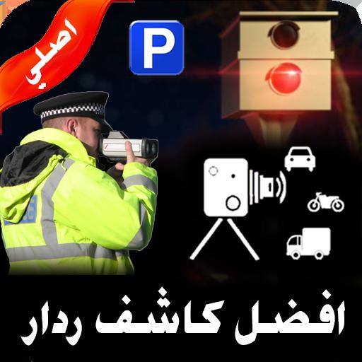 App Insights: Police, Speed Radar Detector Saudi Arabia