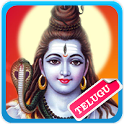 Lord Shiva Telugu Songs