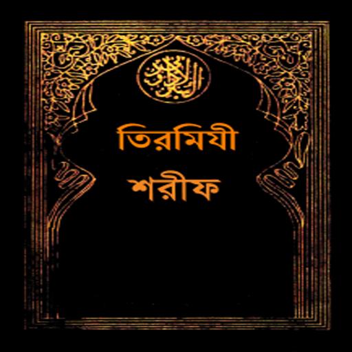 তিরমিযী শরীফ (Bangla Hadith)
