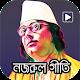 কাজী নজরুল ইসলামের গান কবিতা চিঠি – Nazrul sangeet Download on Windows