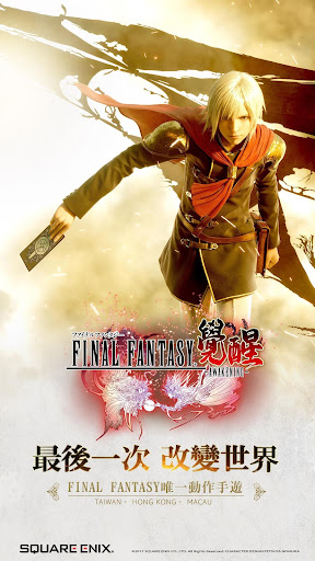 FINAL FANTASY最終幻想:覺醒 for PC