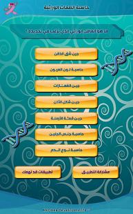 Download حاسبة الصفات الوراثية For PC Windows and Mac apk screenshot 15
