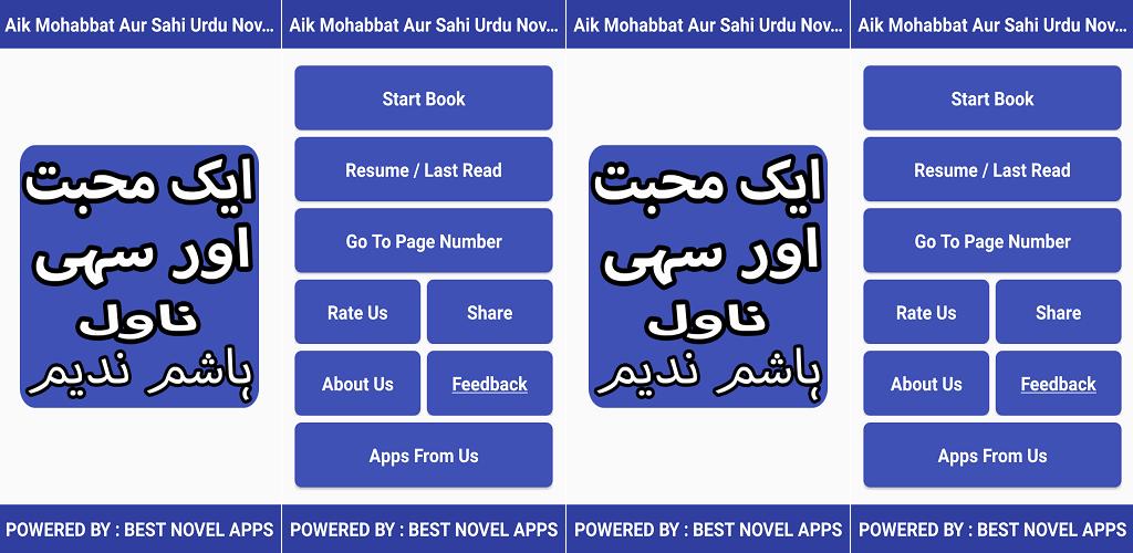 Aik Mohabbat Aur Sahi Urdu Novel By Hashim Nadeem 1 0 0 Apk Download Com Bestnovelapps Aik Mohabbat Aur Sahi Urdu Novel By Hashim Nadeem Apk Free